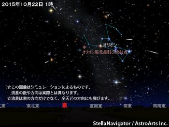 オリオン座流星群 2.png